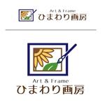 megu01さんの絵画・ガクブチの販売店 Art&Frame ひまわり画房のロゴへの提案