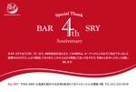 lan_kato2018さんの飲食店 BAR 4周年 はがきへの提案