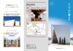 kana_sbさんの戸建て住宅のA4三つ折チラシへの提案