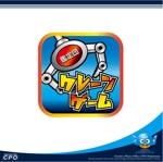 cpo_mnさんのゲームアプリ「クレーンゲーム鑑定団」のアイコンへの提案