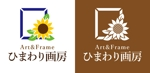 taisyoさんの絵画・ガクブチの販売店 Art&Frame ひまわり画房のロゴへの提案