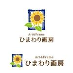 hachibiさんの絵画・ガクブチの販売店 Art&Frame ひまわり画房のロゴへの提案