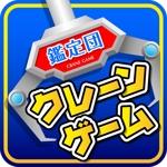 Bucchiさんのゲームアプリ「クレーンゲーム鑑定団」のアイコンへの提案