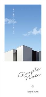 lamarさんの戸建て住宅のA4三つ折チラシへの提案