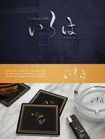 Yusuke1402さんの呑み屋 水商売 ラウンジ クラブ 「いろは」のロゴへの提案