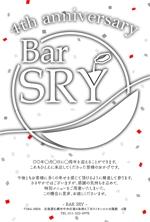 shokoshokotasoさんの飲食店 BAR 4周年 はがきへの提案