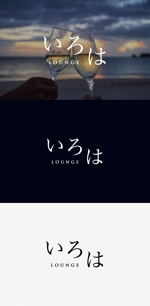 tanaka10さんの呑み屋 水商売 ラウンジ クラブ 「いろは」のロゴへの提案