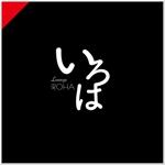 d-o2さんの呑み屋 水商売 ラウンジ クラブ 「いろは」のロゴへの提案