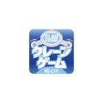 nakaya070さんのゲームアプリ「クレーンゲーム鑑定団」のアイコンへの提案