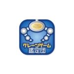 taiyakisanさんのゲームアプリ「クレーンゲーム鑑定団」のアイコンへの提案