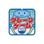 yamaguchi_adさんのゲームアプリ「クレーンゲーム鑑定団」のアイコンへの提案