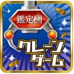 DDFF589さんのゲームアプリ「クレーンゲーム鑑定団」のアイコンへの提案