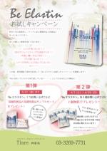 akariharadagrow0623さんの【急募】女性専用エステ&リラクゼーションサロン『化粧品販売キャンペーン』のポスターデザインへの提案