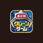 hatarakimonoさんのゲームアプリ「クレーンゲーム鑑定団」のアイコンへの提案