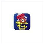 queuecatさんのゲームアプリ「クレーンゲーム鑑定団」のアイコンへの提案