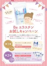 _kukuluramさんの【急募】女性専用エステ&リラクゼーションサロン『化粧品販売キャンペーン』のポスターデザインへの提案