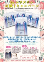 MASUK3041FDさんの【急募】女性専用エステ&リラクゼーションサロン『化粧品販売キャンペーン』のポスターデザインへの提案