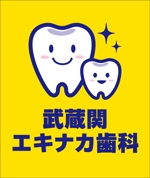 nakane0515777さんの駅改札から視認性のある歯科医院の壁面デザインへの提案