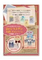montedesignさんの【急募】女性専用エステ&リラクゼーションサロン『化粧品販売キャンペーン』のポスターデザインへの提案