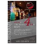 moyo22kさんの飲食店 BAR 4周年 はがきへの提案