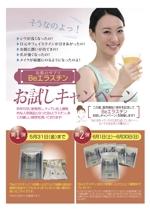 nanno1950さんの【急募】女性専用エステ&リラクゼーションサロン『化粧品販売キャンペーン』のポスターデザインへの提案