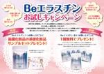 kinotanさんの【急募】女性専用エステ&リラクゼーションサロン『化粧品販売キャンペーン』のポスターデザインへの提案
