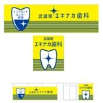 marukeiさんの駅改札から視認性のある歯科医院の壁面デザインへの提案