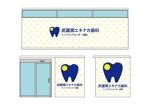 HMkoboさんの駅改札から視認性のある歯科医院の壁面デザインへの提案
