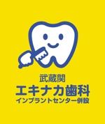 toriyabeさんの駅改札から視認性のある歯科医院の壁面デザインへの提案