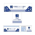 K-digitalsさんの駅改札から視認性のある歯科医院の壁面デザインへの提案