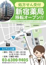 takumikudou0103さんの新宿薬局のチラシへの提案