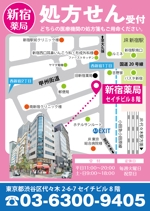 design_studio_beさんの新宿薬局のチラシへの提案