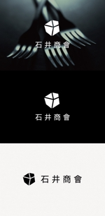 tanaka10さんの会社ロゴ「石井商會」のロゴへの提案