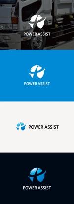 tanaka10さんの運転手付きトラックレンタル「パワーアシスト」のロゴへの提案