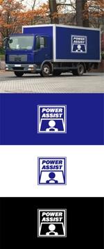 BcdMacさんの運転手付きトラックレンタル「パワーアシスト」のロゴへの提案