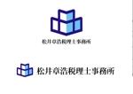 eiji_hasegawaさんの「松井章浩税理士事務所」のロゴ作成への提案