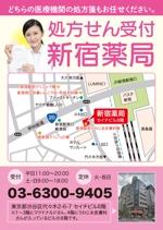 OG_designさんの新宿薬局のチラシへの提案