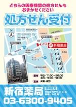 2kaidou809さんの新宿薬局のチラシへの提案