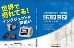 インクジェットプリンター総合カタログのファイルデザインへの提案