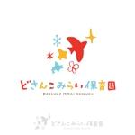 sai333さんの保育園『どさんこみらい保育園』のロゴへの提案