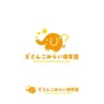 mu_chaさんの保育園『どさんこみらい保育園』のロゴへの提案