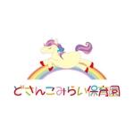 timkyanpyさんの保育園『どさんこみらい保育園』のロゴへの提案