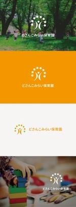 tanaka10さんの保育園『どさんこみらい保育園』のロゴへの提案