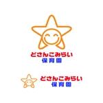 MacMagicianさんの保育園『どさんこみらい保育園』のロゴへの提案