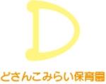 hiraboさんの保育園『どさんこみらい保育園』のロゴへの提案