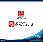 cpo_mnさんの企業向け宅配弁当「食べんまいけ」のロゴへの提案