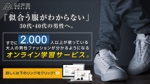 hiroki_yutoriさんのファッション系オンラインスクールのバナー制作への提案