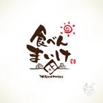 yoshidadaさんの企業向け宅配弁当「食べんまいけ」のロゴへの提案