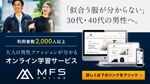 Gururi_no_kotoさんのファッション系オンラインスクールのバナー制作への提案