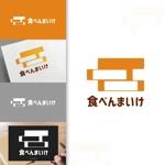 charisabseさんの企業向け宅配弁当「食べんまいけ」のロゴへの提案